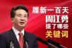 一图读懂|履新一百天 温州市委书记周江勇提了哪些关键词