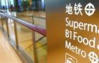 沈阳地铁市府广场地下商业项目计划2018年初营业