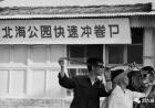 80年代北京人的记忆,90后不会懂!