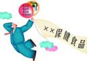 """山东为保健食品""""治病"""":建追溯制度 贴牌企业建生产台账"""