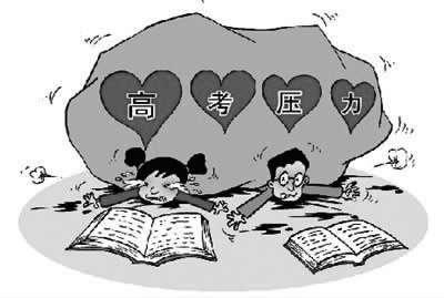 济南:高考前心理减压可打12345 专家在线支招