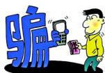 警方提醒学生和家长:4种电信诈骗可能在6月来袭