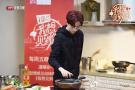 《我想见到你》李宏毅秀厨艺 爱心便当送到粉丝家