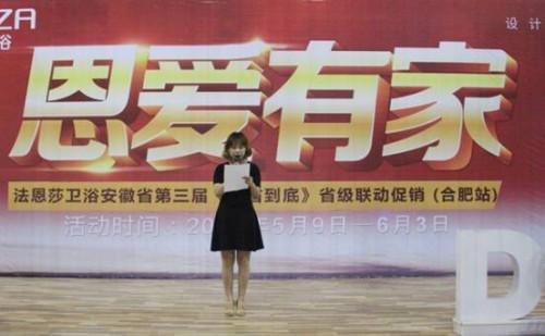 皖之战 法恩莎卫浴安徽省级联动凯旋而归-中国