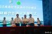 第八届泛成渝经济区商会合作峰会在遂宁举行
