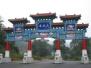 沈阳周边游推荐 铁岭冰砬山森林公园探访盛京围场之旅