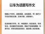 2017江苏第一张高考满分作文:人生如路,快上车吧!