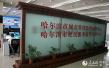 哈尔滨市城管监督指挥中心打造综合平台 全面提升数字城管工作效能