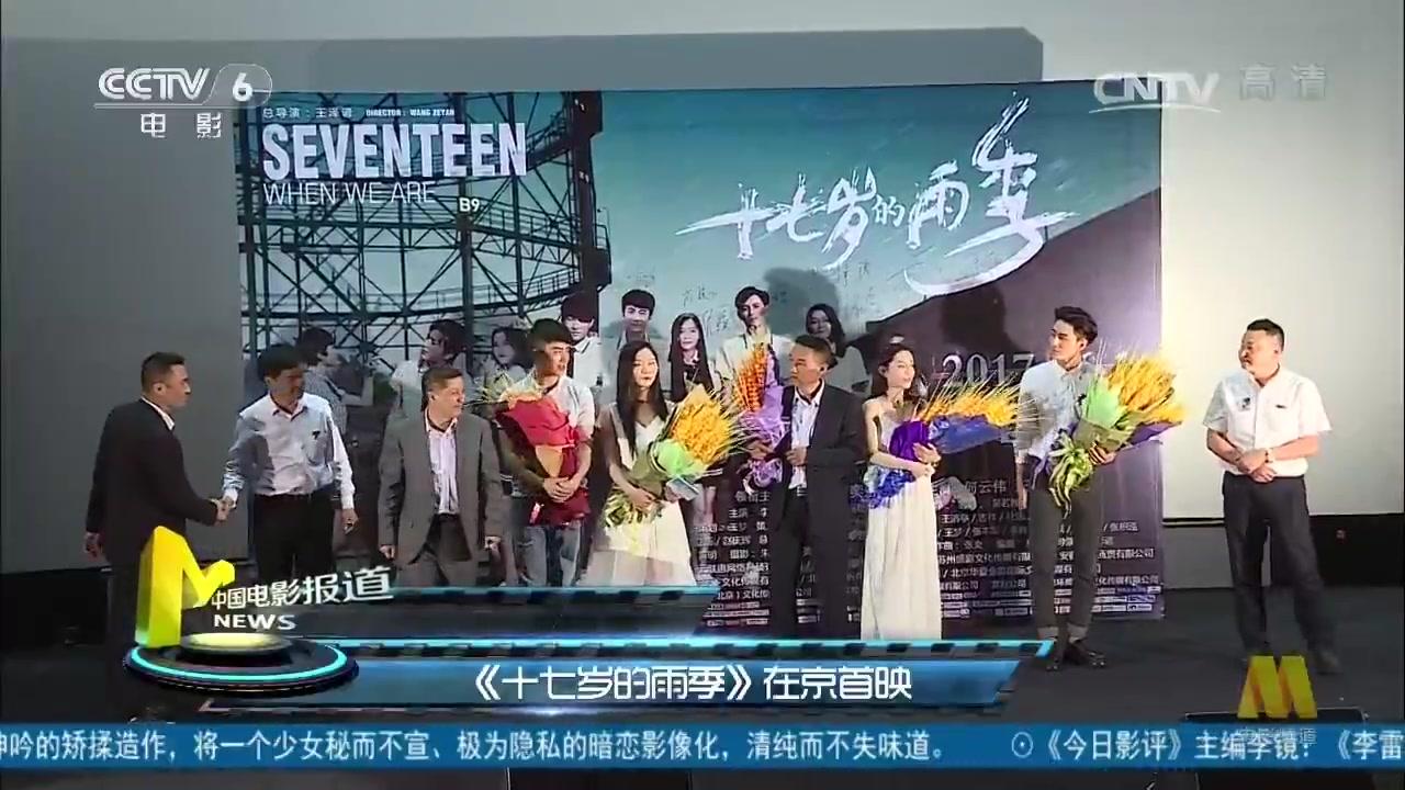 《十七岁的雨季》在京首映