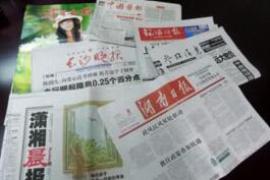 报纸靠什么决战互联网时代?