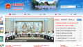福建抽查全省政府网站 19个不合格网站被通报