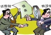 债主40万借条起诉被驳回 法院称只有借条难获支持