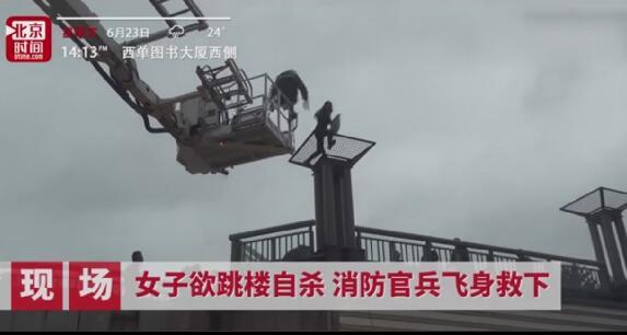 北京西单一女子跳桥自杀 起跳瞬间消防员飞身成功救人