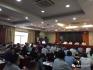 全省安全生产监管系统党的工作和党风廉政建设会议召开