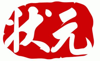 全国高考状元都有谁?2017四川江苏等地文理状元高考分数一览