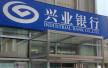 兴业银行北京分行严重违反审慎经营规则 被银监局罚800万