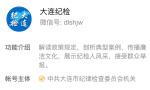 """大连市纪委监察局官方微信""""大连纪检""""正式上线"""