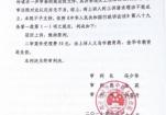 驳回上诉维持原判 义乌单眼女教师终审告赢教育局