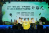 常州旅游节暨第二届东方盐湖城中华民谣歌会开幕