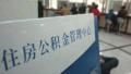 西藏公积金业务:17日起恢复办理