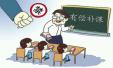 长春对教师乱办班乱补课进行专项检查 一旦发现严肃处理