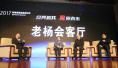 """杨建国:豫商发展要协同成长,不要""""圈地护城"""""""