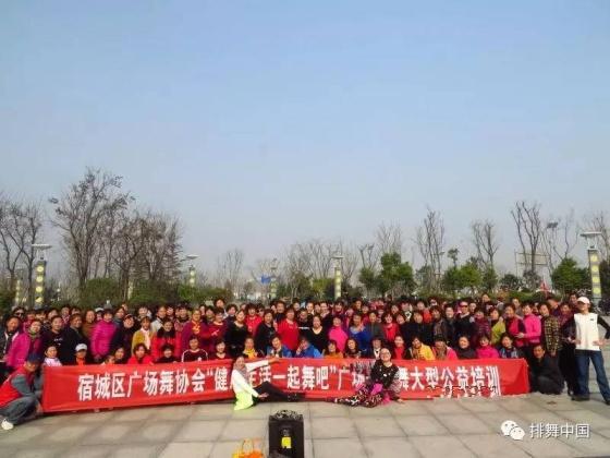 中国广场舞公益行江苏省第四站在宿迁市成功举行