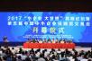第五届中国中小企业投融资交易会在京隆重开幕