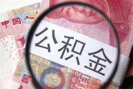 重磅!寧波住房公積金貸款政策重大調整