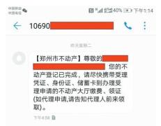 鄭州不動産登記便民服務再升級 開通短信提醒