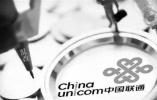 BATJ參與混改 能否拯救4G時代落後的中國聯通?
