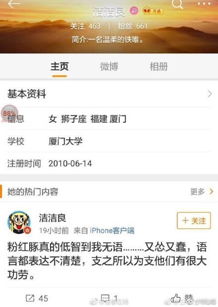 女研究生上网发布精日反华言论 厦大:将严肃处理