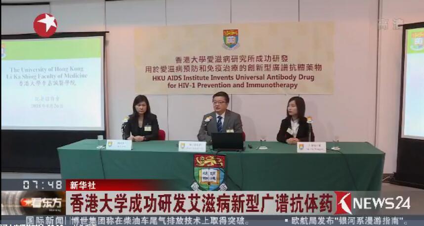 澳门美高梅线上开户:重磅!香港大学研发出新药可清除艾滋病病毒 距离治愈还远吗?