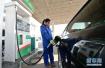 税率下调 汽柴油刚涨4天就降了!