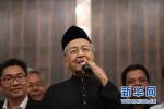 马来西亚迎来最年长国家领导人:92岁马哈蒂尔宣誓就职大马总理