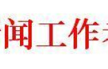 中国新闻奖首设媒体融合奖项 评选工作即日启动