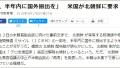 日媒:美国要求朝鲜6个月内先运出部分核武器