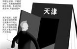 天津30万人申请落户探访:夫妇凌晨3点排队 不舍北京工作又放弃
