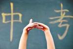 沈阳中考6月23日开考 六类群体可享加分或照顾录取