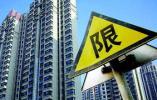 齐河出台房地产调控新政 产权证满2年才可交易