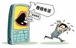 消费者经电话推销购POS机 被骗后遇退款难题