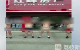 江苏员工只穿内裤当街跳舞 公司表示内部整顿
