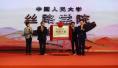 中国人民大学丝路学院揭牌,首批约百名硕士留学生将在此学习