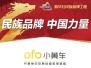 新华社民族品牌工程入选企业:ofo小黄车