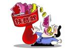 大庆市纪委监委通报4起扶贫领域腐败和作风问题