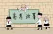 强调综合成绩 山东省高考综合改革今年全面启动