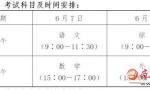 济南有27个高考考点 6月6日下午可以看考场啦!