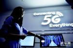 工信部:将促进5G创新链、产业链、资金链贯通
