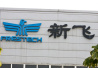 新飞电器正式申请破产拍卖 起拍价4.5亿元
