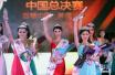 世界旅游小姐重庆赛区启幕